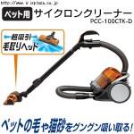 ペット用サイクロンクリーナー 超吸引毛取りヘッド PCC-100CTK-D オレンジ