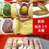 大人気 和菓子 長良川銘菓 起き上り本舗
