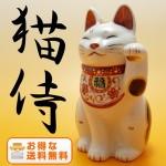 TVドラマ『猫侍』に登場した招き猫と同じ型の招き猫! 万福唐草招き猫(左手上げ・大)