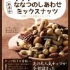 【送料無料】7種類の贅沢!しあわせミックスナッツ (無添加300g)