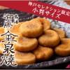 送料無料!名湯有馬 金泉焼 小判15g×30枚 は縁起のよいお菓子。
