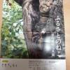 岩合光昭写真展「ふるさとのねこ」 会期:7/25~8/31 渋谷ヒカリエ・ホールB