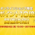 タワーレコード(セブン-イレブン店舗で受け取れる)オンラインショップ限定 発売済み商品ポイント10倍キャンペーン開催!