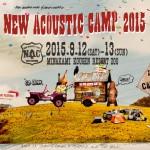 夢の New Acoustic Camp 2015 9/12~13 出掛けるなら、楽しましょう!