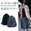 日本製カーデジャケット【ネット限定カラーあり】(StyleNote/スタイルノート)
