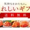 美味しく 丁寧な 本場博多の明太子創業メーカー【ふくや】お歳暮 ギフト 家庭用 にいかがでしょう