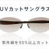 Oh My Glasses TOKYO(オーマイグラス) 自宅でゆっくりメガネ、サングラス選び♪