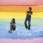 大好きな曲 種ともこさん( Tane Tomoko) 虹の女神- The Rainbow Song
