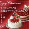 LeTAO【ルタオ】  Xmasスイーツ 美味しそう!全部たべたい!