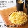 チーズケーキのLeTAO【ルタオ】  期間限定・新作スイーツ 「ファン セゾン ~季節を楽しむセット~」♪