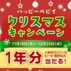『 ハッピーペピイクリスマスキャンペーン 』 実施期間:11月19日(木)~12月23日(水)ねこアイテムがお得!カレンダープレゼントもあるよ!早く早く🎶