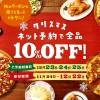 ドミノピザ クリスマス (12/23.24.25)ネット予約で10%OFF! 受付~12/22 急いで!!!