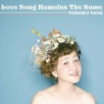 大好きなシンガーソングライター・アレンジャー 種ともこさん( Tane Tomoko)  30周年おめでとうございます!