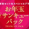 フェリシモ Real Stock  ★お年玉サンキューパック★ 着回し楽々パック 売り切れ必至!!!