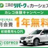 careco カレコ 「気軽に使えるカーシェア」 業界最安クラスの料金が魅力♪