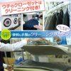 長期保管サービス付き衣類の宅配クリーニング♪ 衣類をプロの技術でクリーニング&最大9ヶ月の保管☆