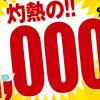 イマージュ が熱い!!! 灼熱の¥1000引き☆ 雨の日おしゃれ 初夏のファッション よりどりですよ!