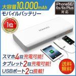 モバイルバッテリー 10.000mAh  スマホ4回充電可能 タブレット2回充電可能 USBポート2口搭載 2.1Aスマホ急速充電可能!!!! 送料無料