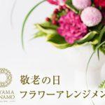 経験豊かで、目の肥えた親世代に贈って安心。  宮内庁御用達の花に込めて届ける感謝の気持ち