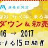 福袋 チェック特集! 藤巻百貨店編