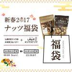 福袋 チェック特集! タマチャンショップ編