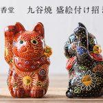 【米田陶香堂】九谷焼 盛絵付け招き猫 ご自分に、大切な方に、可愛い縁起物はいかがでしょうか?