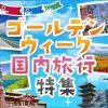 国内旅行・海外旅行のツアーを探すなら日本旅行 お値打ち商品多い気がします☆