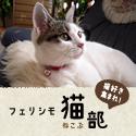 サニークラウズ feat. 猫部 やっぱり 猫が好き は フェリシモ チェック☆