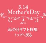 母の日ギフト を日比谷花壇にして、自分へのご褒美もゲットしちゃおう!母の日ギフト2017ランキング1位   花束「芍薬」