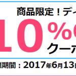 ディズニーファンタジーショップ のディズニーTシャツ が買い! ~6/29まで 10%OFFクーポン2017プレゼント