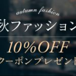 秋ファッション 10%off 自分にご褒美 プレゼント 衣替えのこのタイミング嬉しい♪